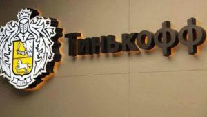Банк Тинькофф Кредитные Системыбыл создан в 2006 году предпринимателем Тиньковым Олегом. На данный момент это современный и надежный Банк