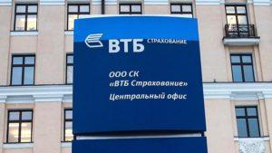 ВТБ Страхование работает на рынке в России с 2000 года и предлагает частным лицам и корпоративным клиентам высококачественные услуги страхования.