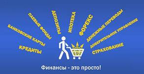 финансовые супермаркеты и финансовые консультанты