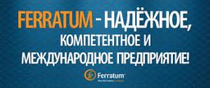 Ферратум - Микрозаймы