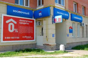 Восточный экспресс банк - универсальный розничный банк с федеральной сетью отделений, работает на банковском рынке РФ с 1991 года. За годы своего существования