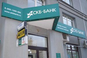 СКБ-банк предлагает гражданам кредит от 51 000 рублей до 1 500 000 рублей на срок до 5 лет. СКБ Банк является одним из крупнейших региональных российских банков