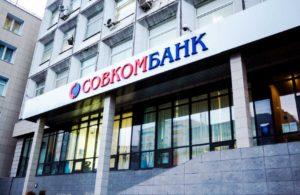Совкомбанк – это крупнейший банк, который существует на рынке банковских услуг более 20 лет. В мегаполисах и малых городах России Совкомбанк...