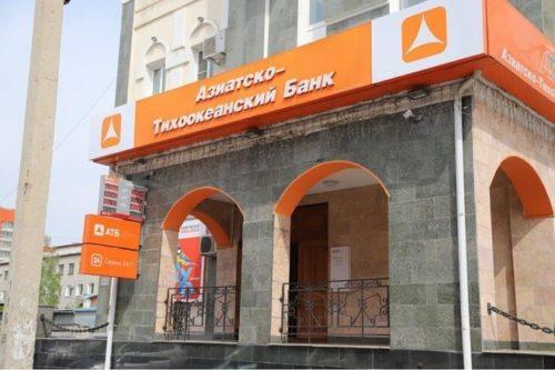 Азиатско-Тихоокеанский Банк в течение 23 лет успешно осуществляет свою деятельность на российском финансовом рынке и входит в ТОП-100 крупнейших региональных