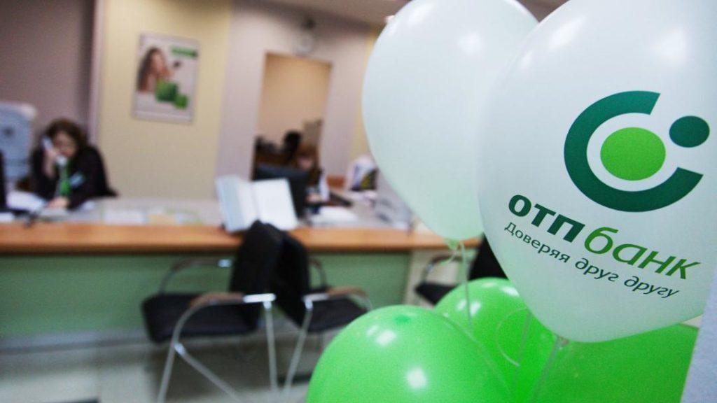 ОТП Банк (Россия) является одним из лидеров рынка финансовых услуг Центральной и Восточной Европы. ОТП Банк - это универсальная кредитная организация