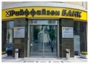 С 1996 года Банк Райффайзен успешно ведет деятельность по оказанию полного спектра банковских услуг физическим и юридическим лицам, а также малому, среднему
