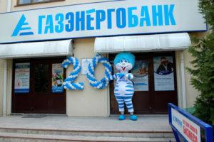 """ОАО """"Газэнергобанк"""" – один из лучших российских региональных банков, крупнейшее самостоятельное кредитно-финансовое учреждение Калужской области, основанное на отечественном капитале."""