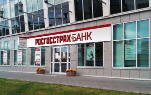 РОСГОССТРАХ БАНК – это банк общероссийского масштаба, часть финансовой группы Открытие, с фокусом на привлечении и комплексном обслуживании автолюбителей и компаний из сферы автобизнеса.
